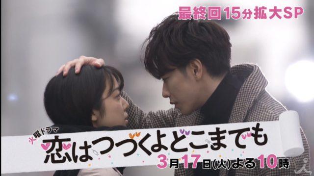 最終 どこまでも 回 続く よ は 動画 恋 『恋つづ』最終回から数ヶ月後の七瀬&天堂を描く、オリジナルストーリー配信