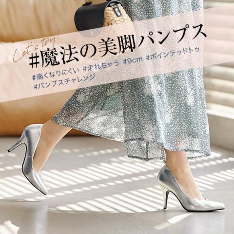 神戸レタスパンプス痛くないは本当?サイズ感と評判を口コミから検証!