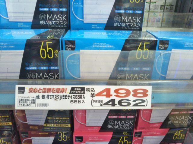 マツキヨ箱マスク入荷予定は?値段やサイズ・買える時間帯を紹介!